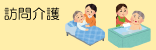 訪問介護のイメージ